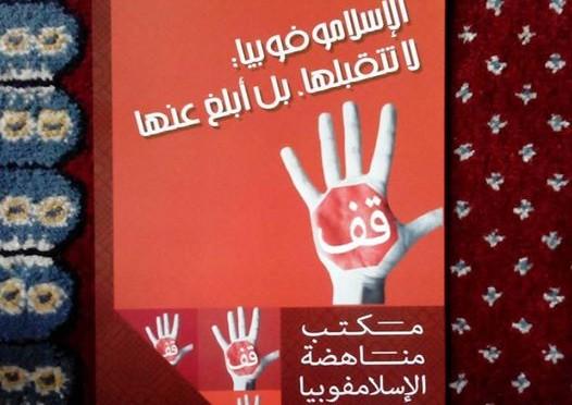 Campagnefilm CTID 'Islamofobie niet accepteren, maar melden'